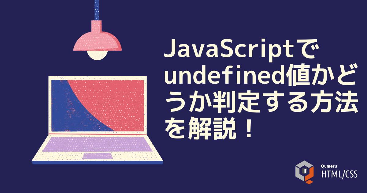 JavaScriptでundefined値かどうか判定する方法を解説!