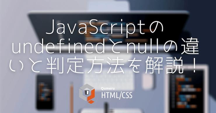 JavaScriptのundefinedとnullの違いと判定方法を解説!