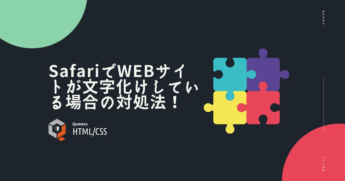 SafariでWEBサイトが文字化けしている場合の対処法!