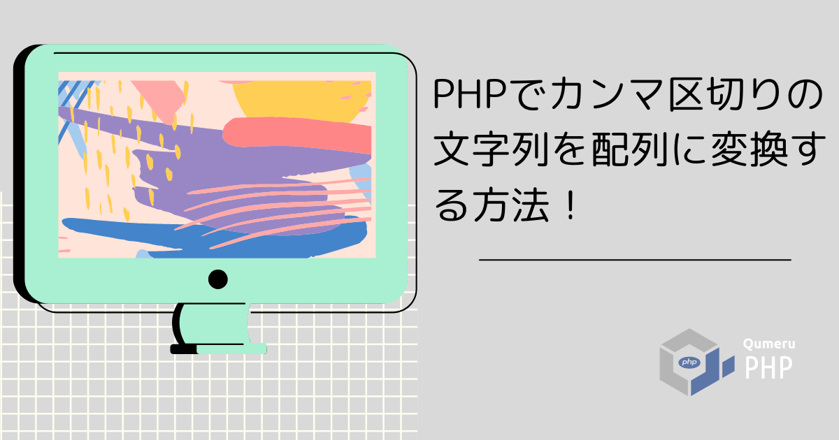 PHPでカンマ区切りの文字列を配列に変換する方法!