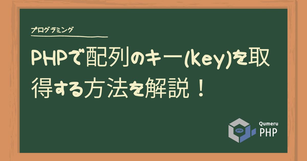 PHPで配列のキー(key)を取得する方法を解説!