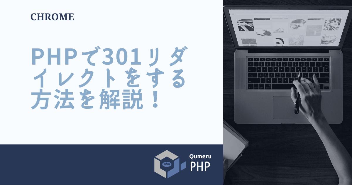 PHPで301リダイレクトをする方法を解説!