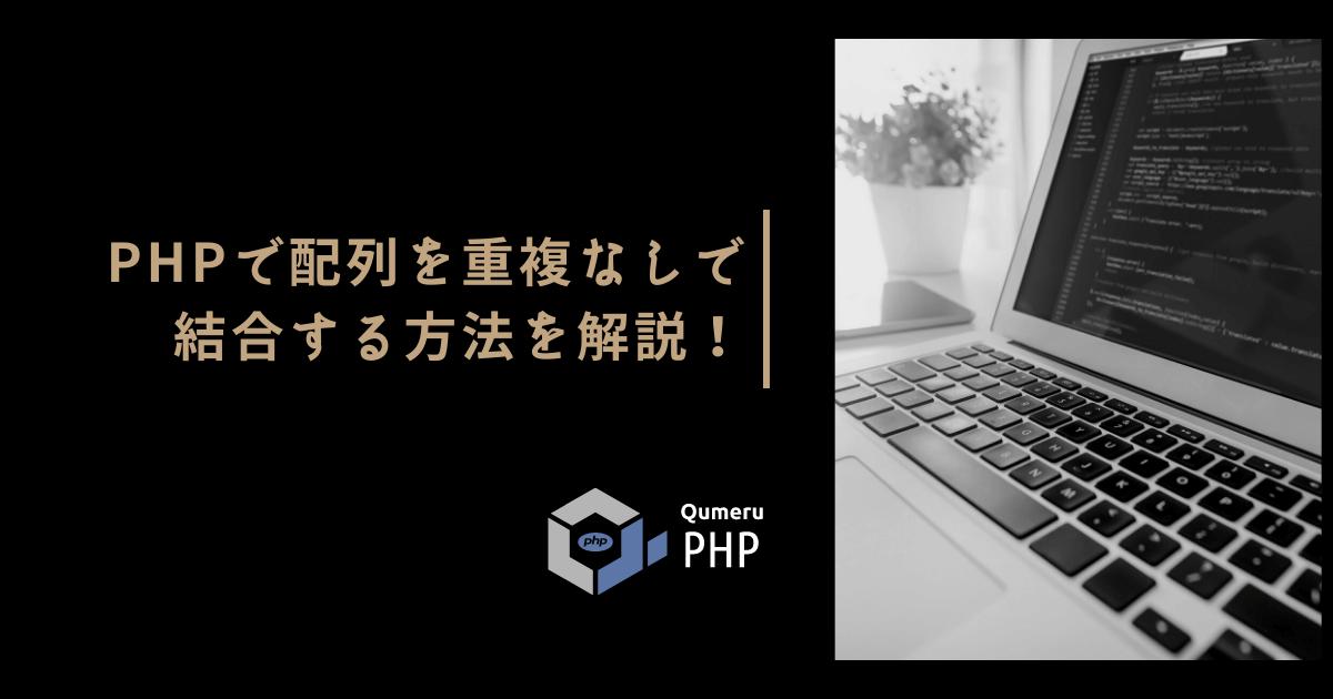 PHPで配列を重複なしで結合する方法を解説!