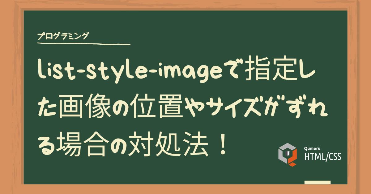 list-style-imageで指定した画像の位置やサイズがずれる場合の対処法!