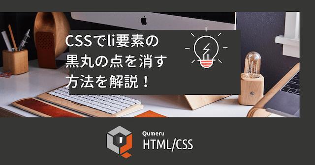 CSSでli要素の黒丸の点を消す方法を解説!
