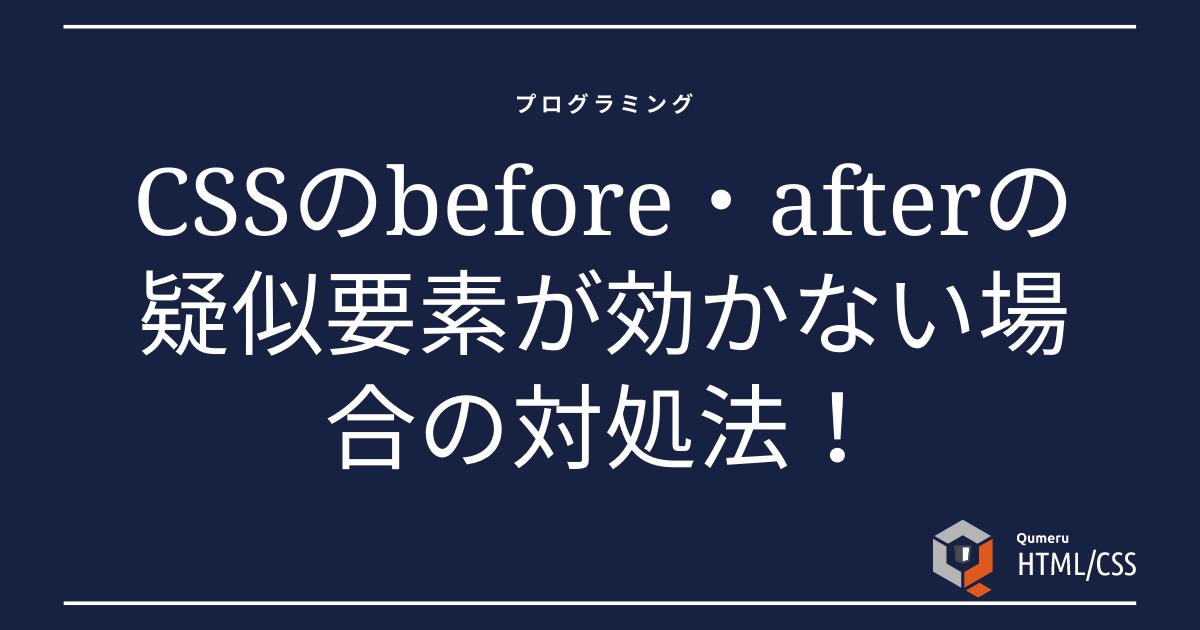 CSSの::before・::afterの疑似要素が効かない場合の対処法!