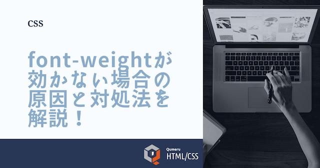 font-weightが効かない場合の原因と対処法を解説!