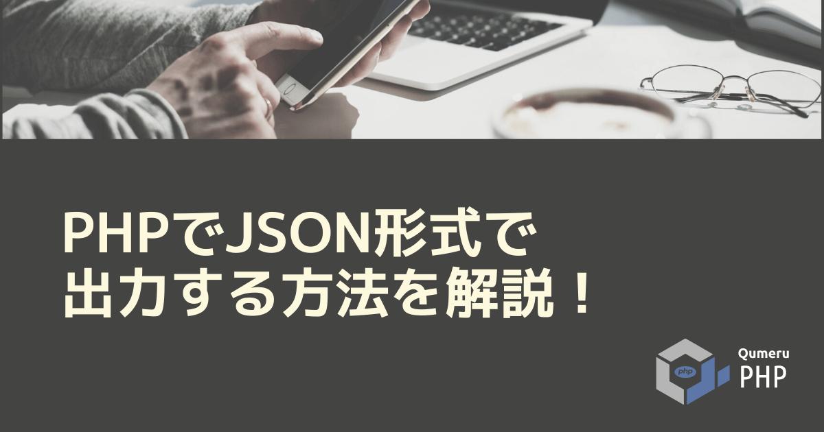 PHPでJSON形式で出力する方法を解説!