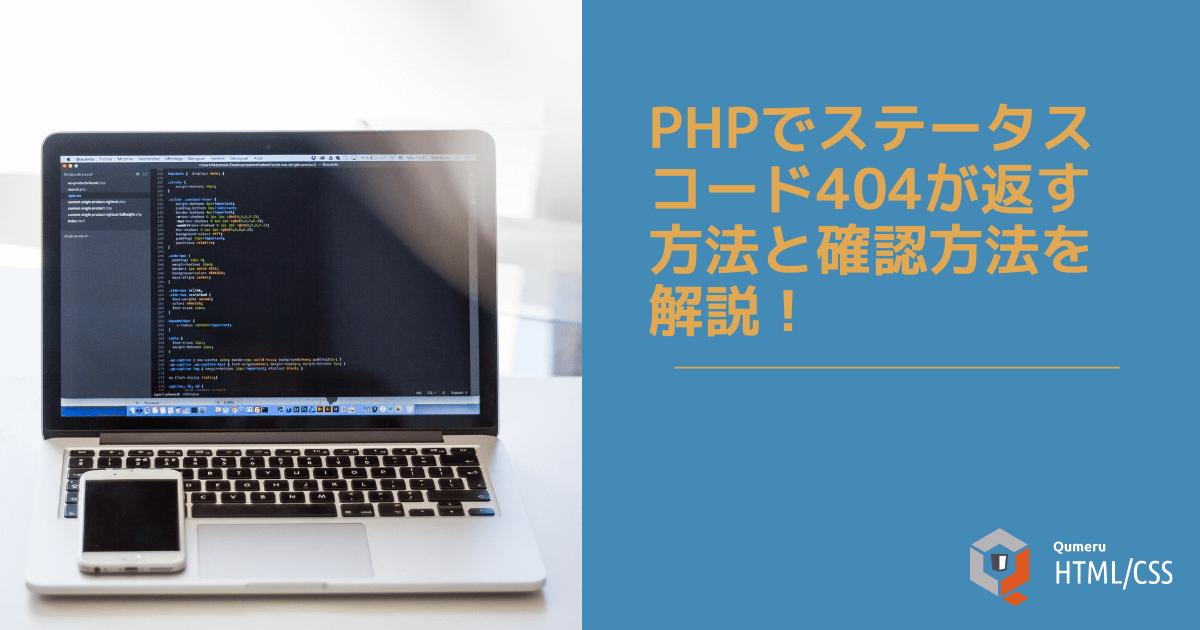 PHPでステータスコード404が返す方法と確認方法を解説!