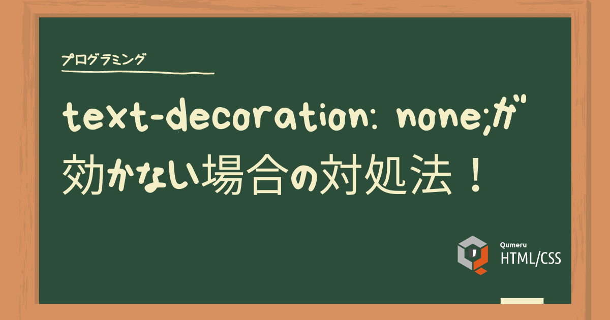 text-decoration: none;が効かない場合の対処法!