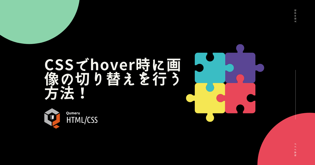 CSSでhover時に画像の切り替えを行う方法!