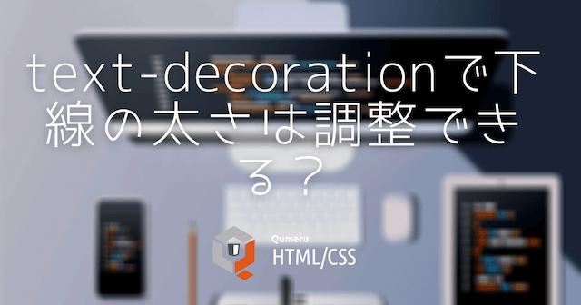 text-decorationで下線の太さは調整できる?
