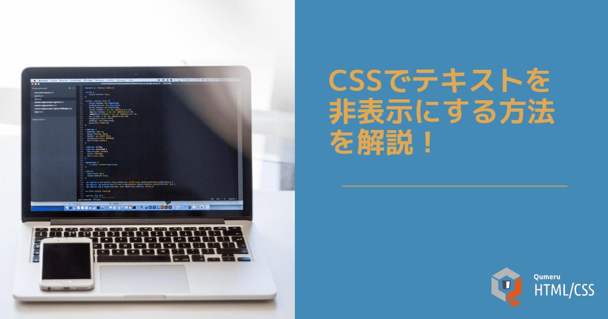 CSSでテキストを非表示にする方法を解説!