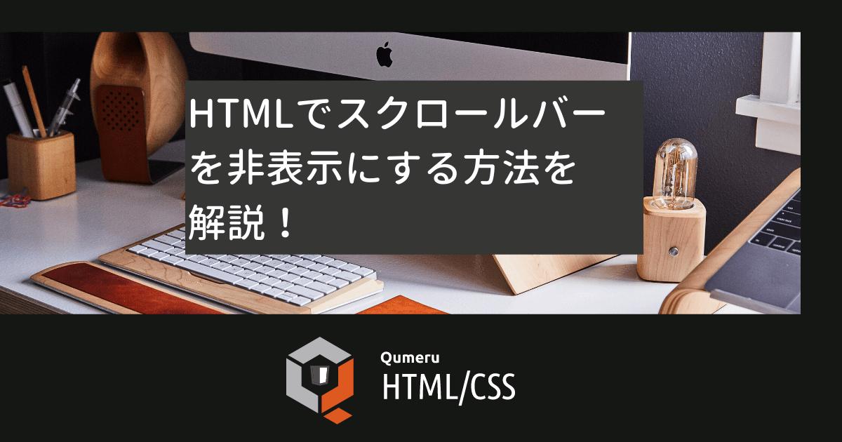 HTMLでスクロールバーを非表示にする方法を解説!