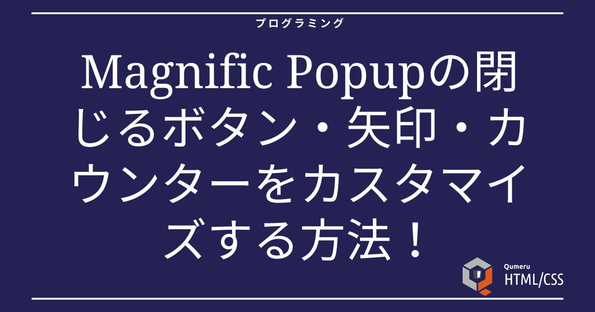 Magnific Popupの閉じるボタン・矢印・カウンターをカスタマイズする方法!