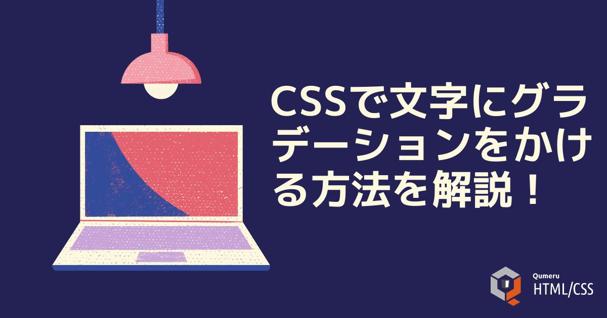CSSで文字にグラデーションをかける方法を解説!