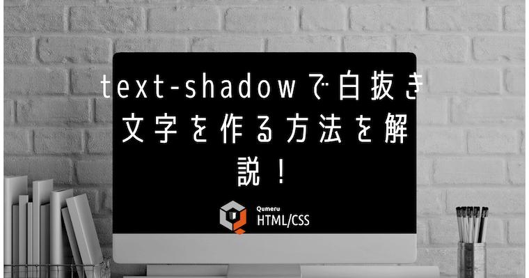 text-shadowで白抜き文字を作る方法を解説!
