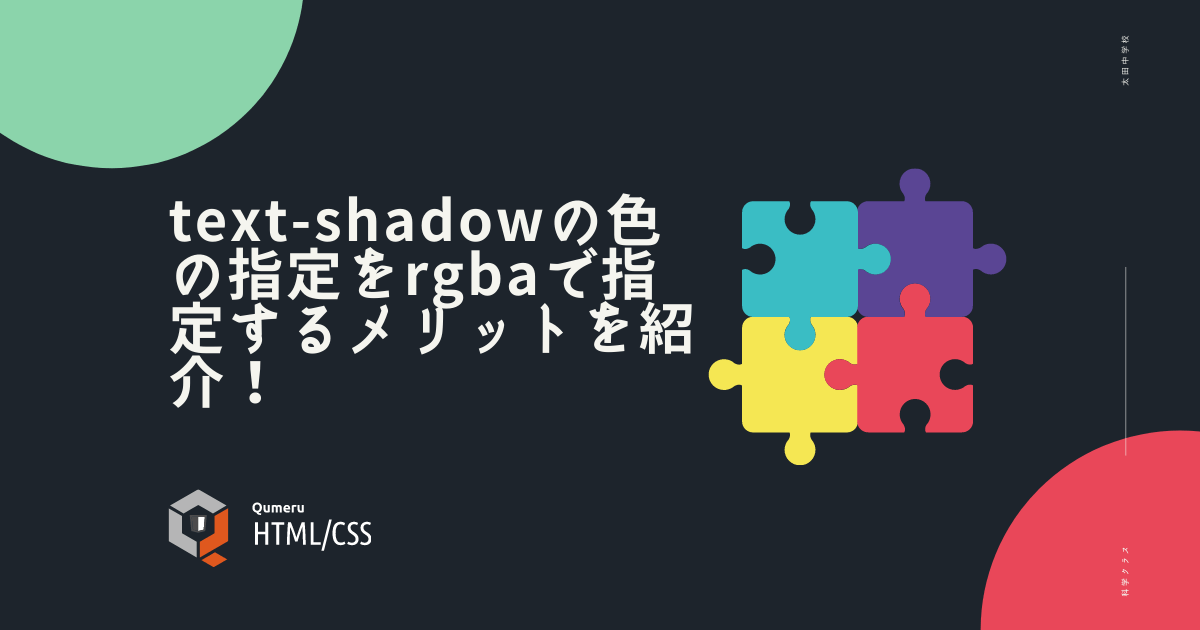 text-shadowの色の指定をrgbaで指定するメリットを紹介!
