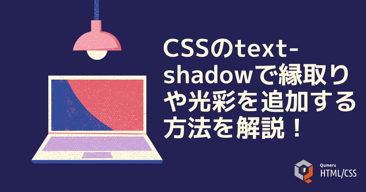 CSSのtext-shadowで縁取りや光彩を追加する方法を解説!