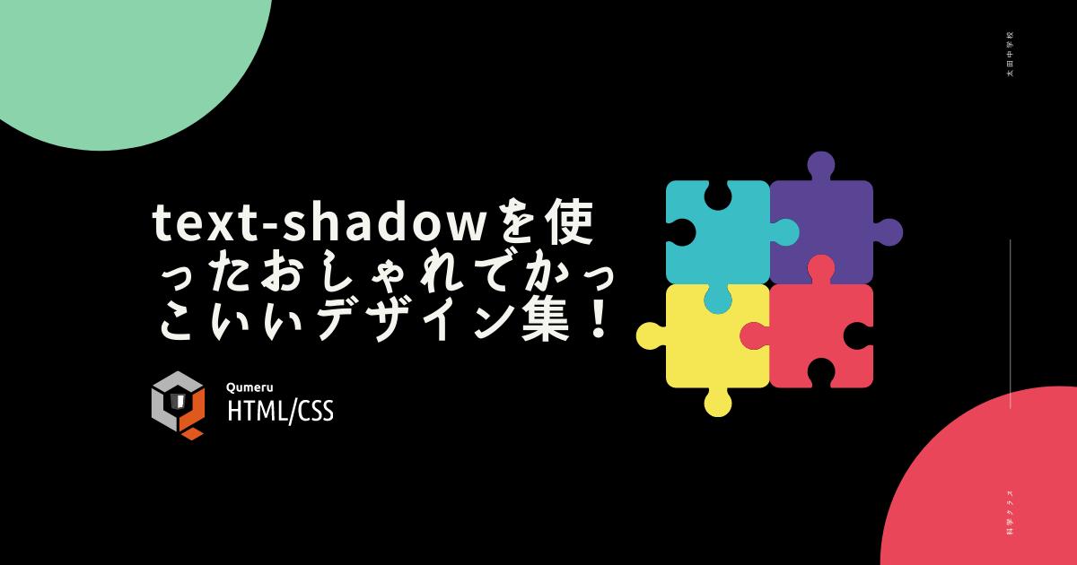 text-shadowを使ったおしゃれでかっこいいデザイン集!
