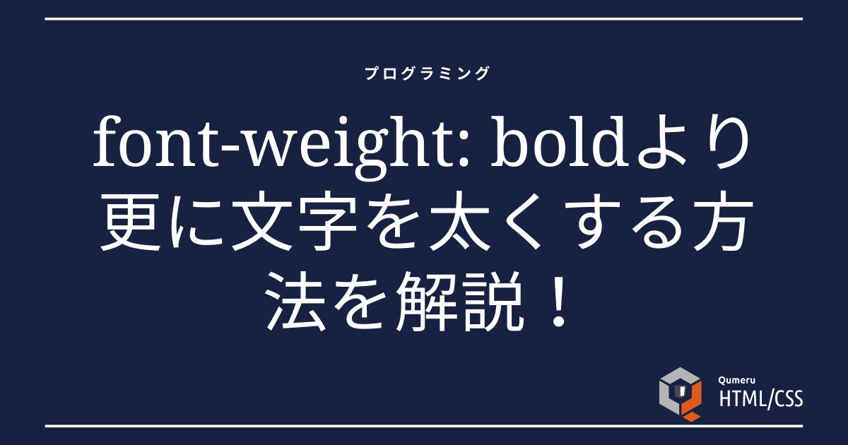 font-weight: boldより更に文字を太くする方法を解説!