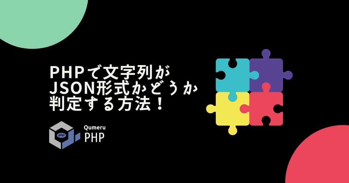 PHPで文字列がJSON形式かどうか判定する方法!