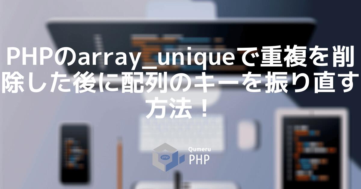PHPのarray_uniqueで重複を削除した後に配列のキーを振り直す方法!