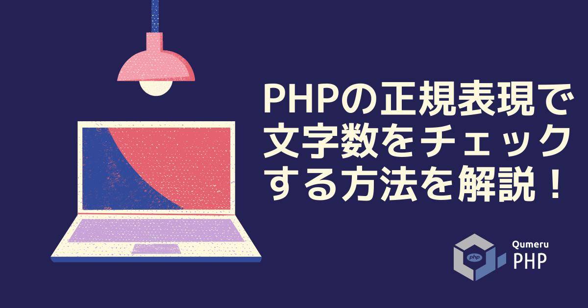 PHPの正規表現で文字数をチェックする方法を解説!