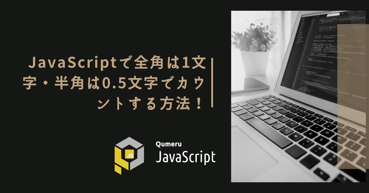 JavaScriptで全角は1文字・半角は0.5文字でカウントする方法!