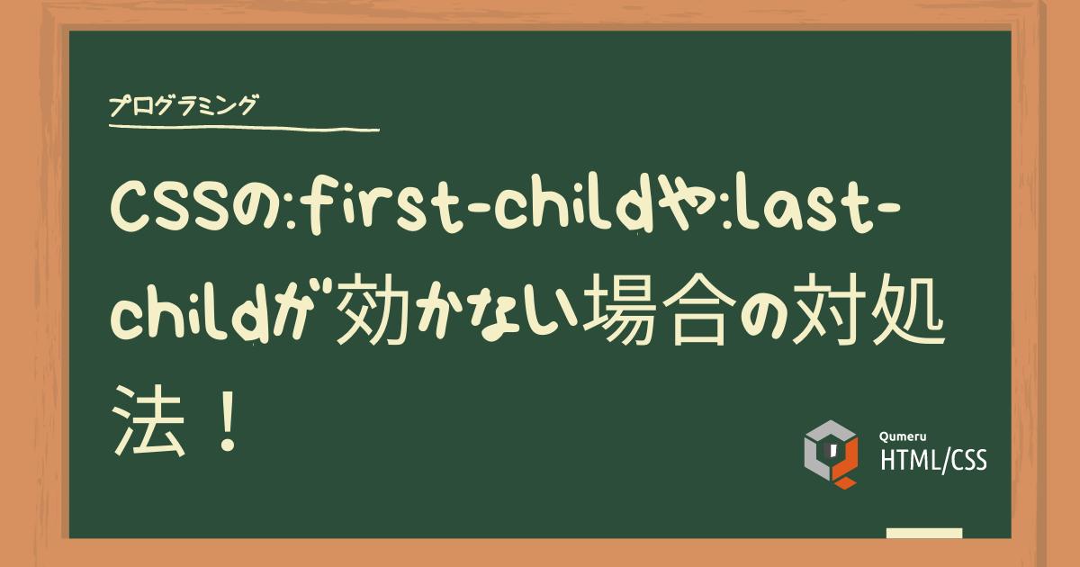CSSの:first-childや:last-childが効かない場合の対処法!