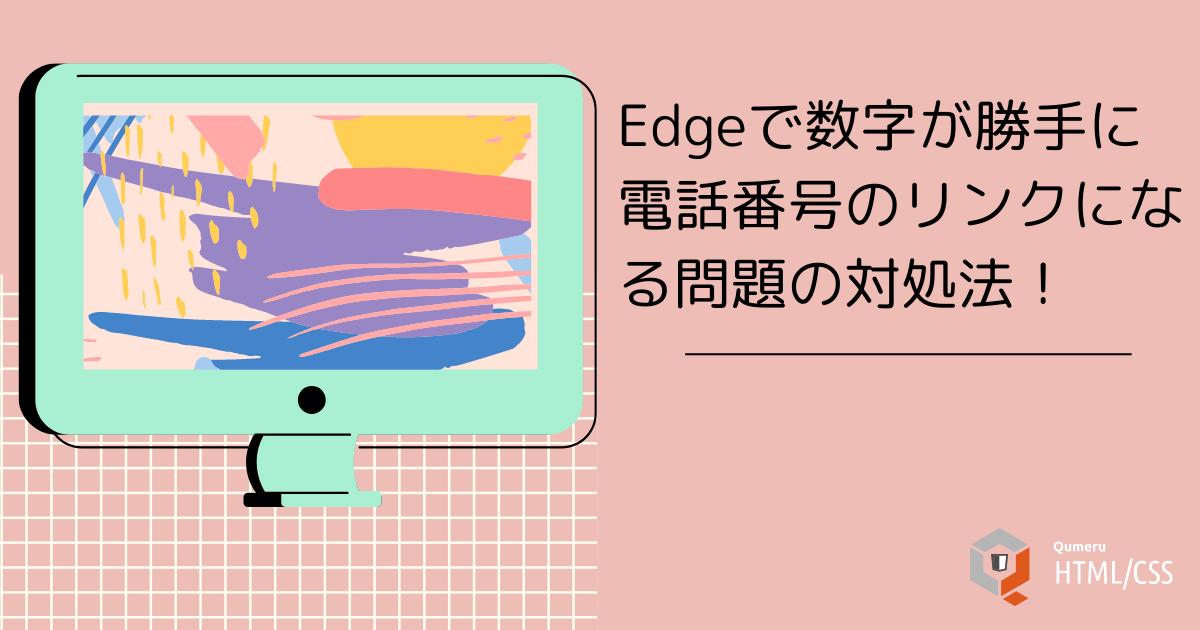 Edgeで数字が勝手に電話番号のリンクになる問題の対処法!