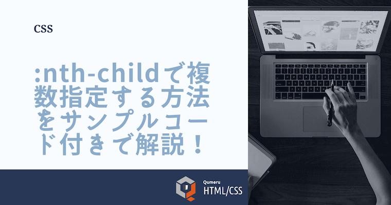 :nth-childで複数指定する方法をサンプルコード付きで解説!