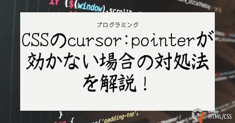 CSSのcursor:pointerが効かない場合の対処法を解説!