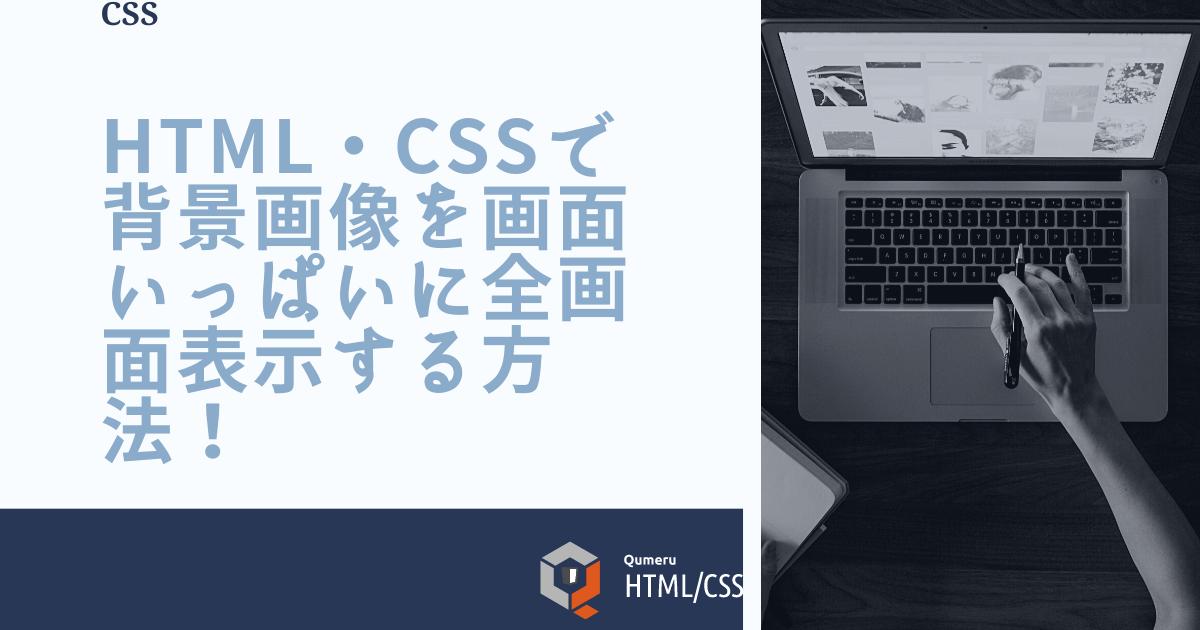 HTML・CSSで背景画像を画面いっぱいに全画面表示する方法!