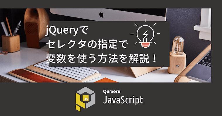 jQueryでセレクタの指定で変数を使う方法を解説!