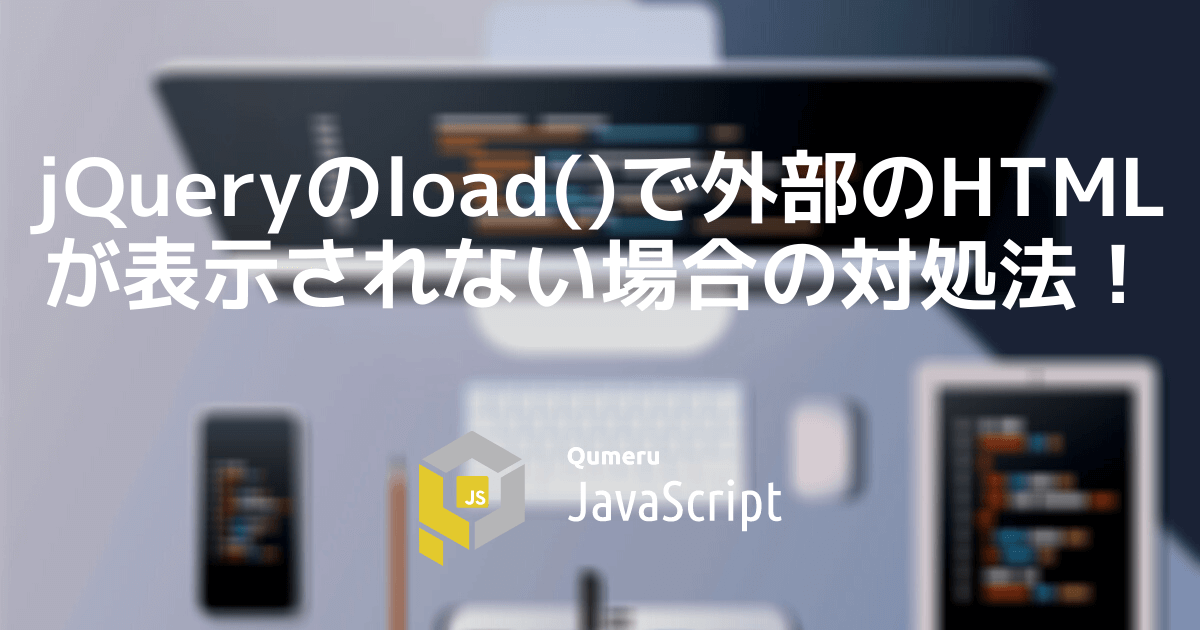 jQueryのload()で外部のHTMLが表示されない場合の対処法!