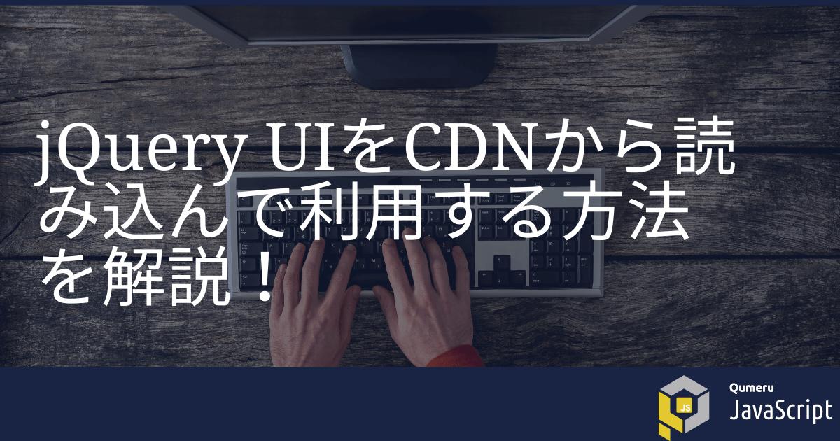 jQuery UIをCDNから読み込んで利用する方法を解説!