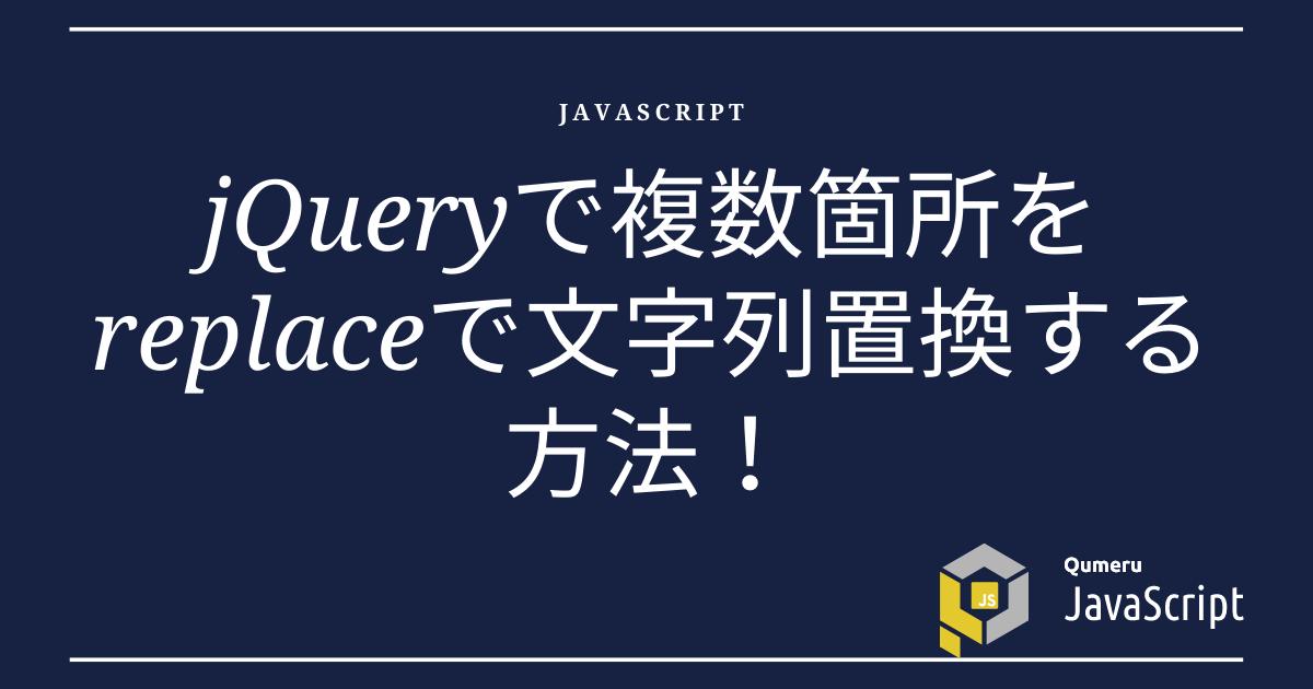 jQueryで複数箇所をreplaceで文字列置換する方法!