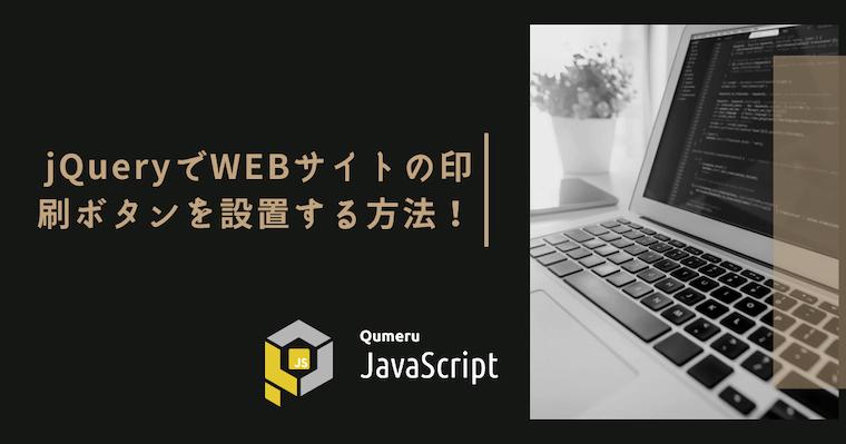 jQueryでWEBサイトの印刷ボタンを設置する方法!