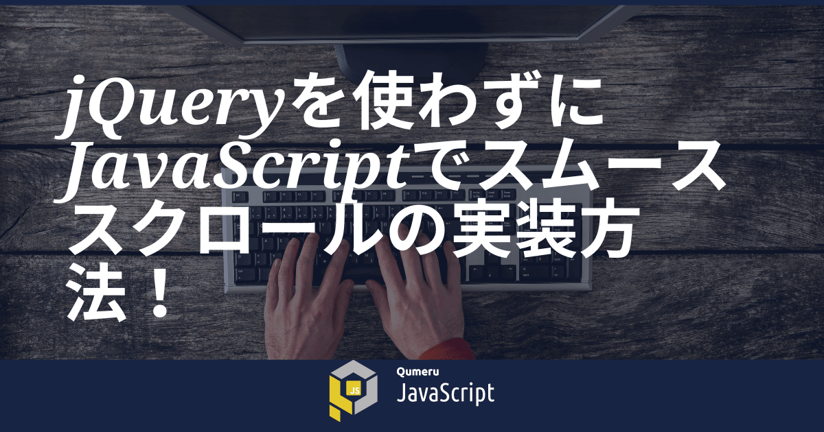 jQueryを使わずにJavaScriptでスムーススクロールの実装方法!