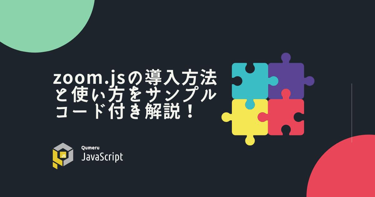 zoom.jsの導入方法と使い方をサンプルコード付き解説!