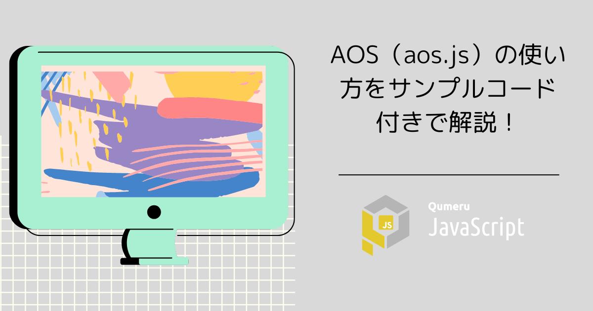 AOS(aos.js)の使い方をサンプルコード付きで解説!