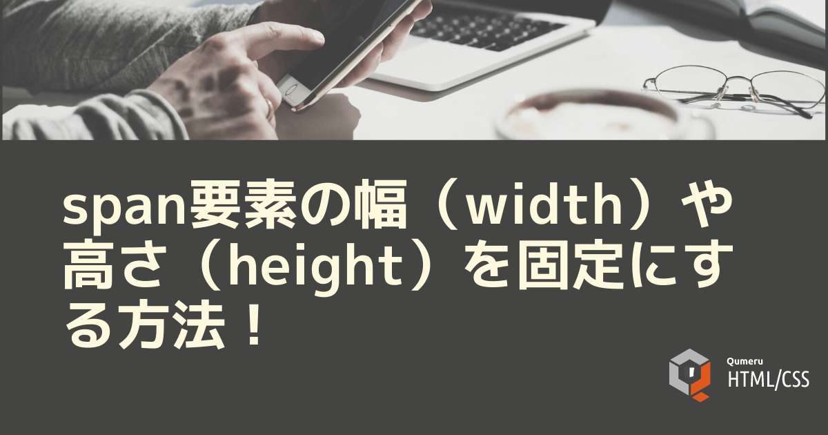 span要素の幅(width)や高さ(height)を固定にする方法!