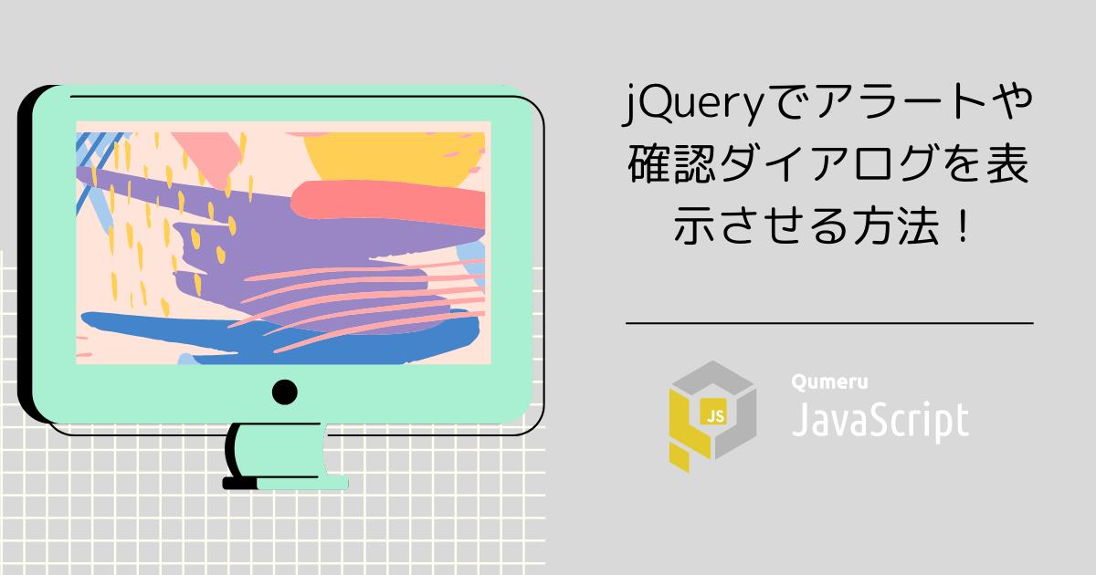 jQueryでアラートや確認ダイアログを表示させる方法!
