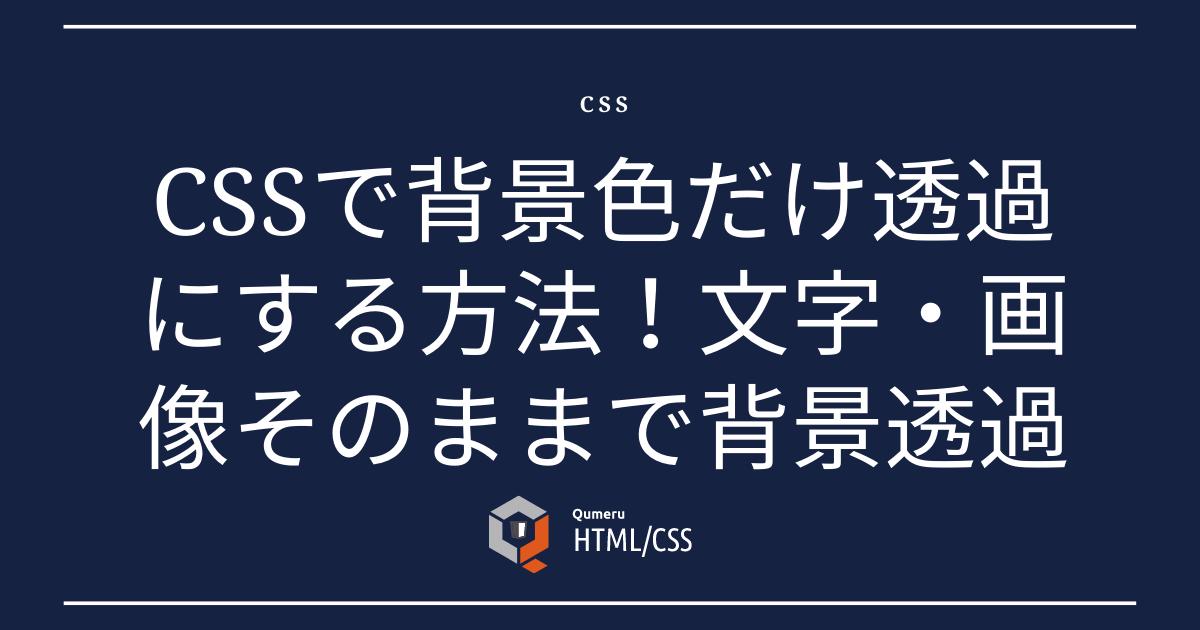 CSSで背景色だけ透過にする方法!文字・画像そのままで背景透過