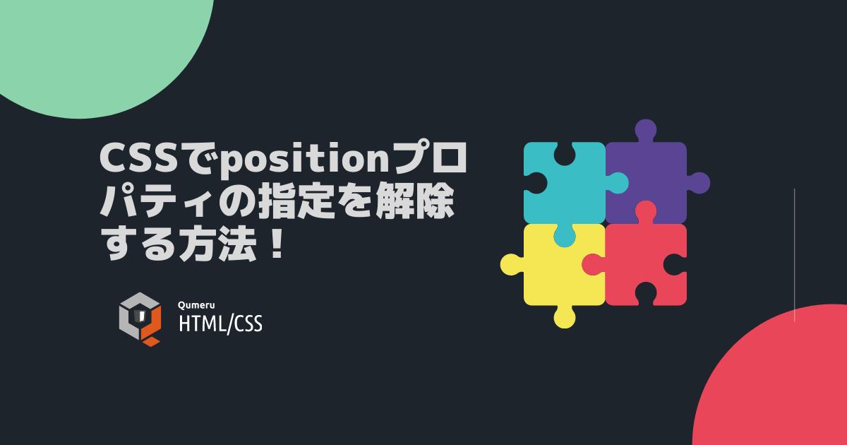 CSSでpositionプロパティの指定を解除する方法!