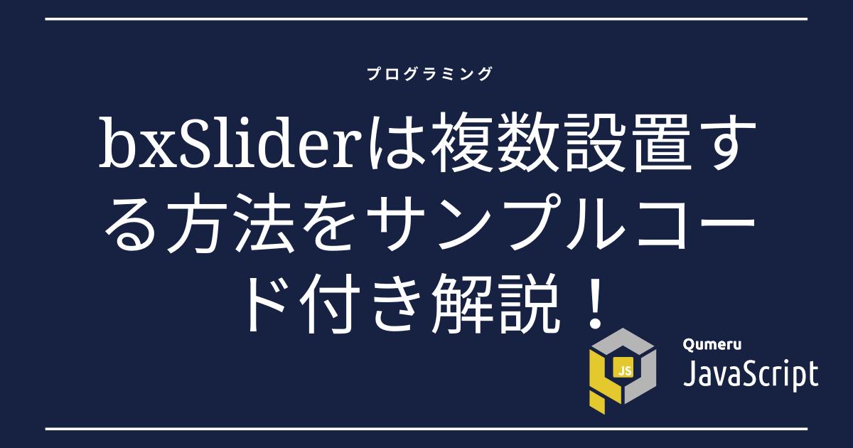 bxSliderを複数設置する方法をサンプルコード付き解説!