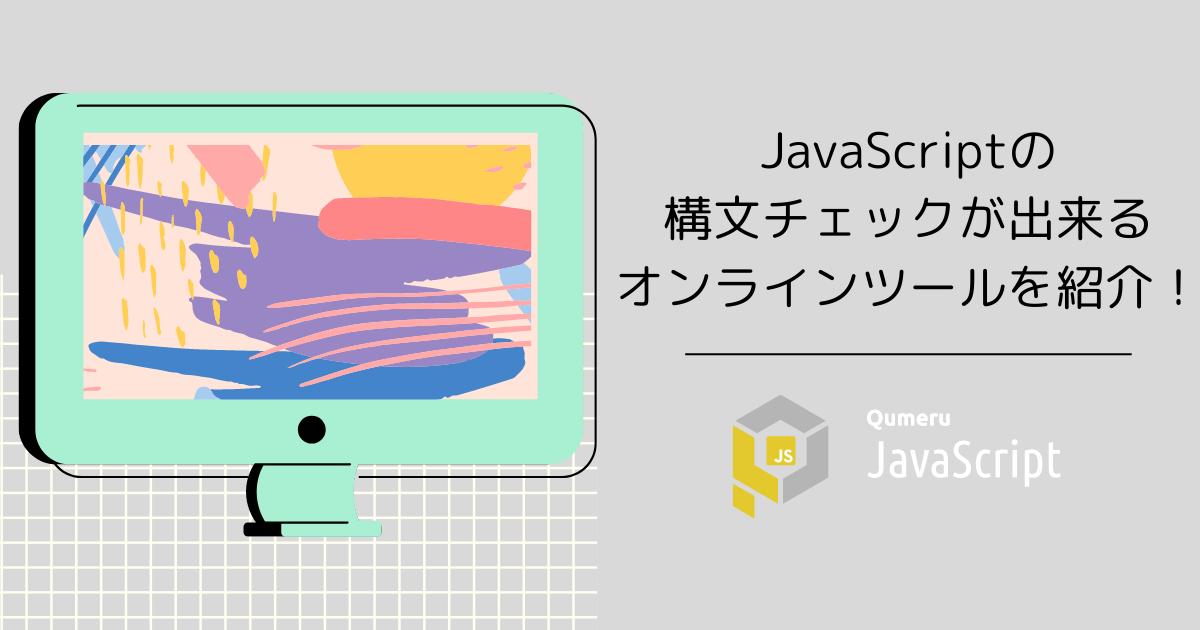 JavaScriptの構文チェックが出来るオンラインツールを紹介!