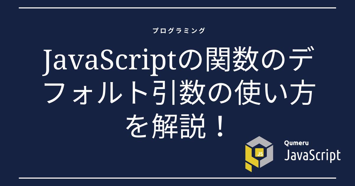 JavaScriptの関数のデフォルト引数の使い方を解説!