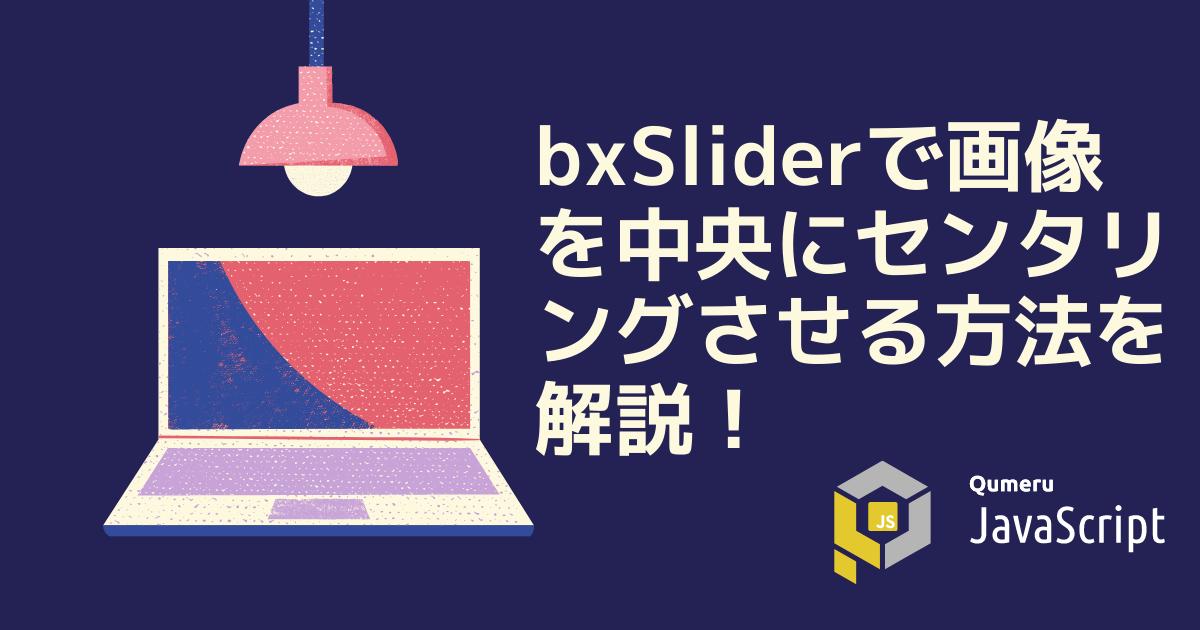bxSliderで画像を中央にセンタリングさせる方法を解説!